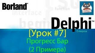 Delphi 7 [Урок #7] - Прогресс Бар (2 Примера)(Ссылка на скачивание исходника - https://yadi.sk/d/R8MG1OtfjJ7yE Delphi 7 (плейлист): ..., 2015-09-24T13:54:39.000Z)