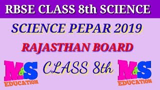 Rajasthan board class 8th science model pepar 2019