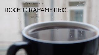 Как приготовить настоящий кофе с карамелью дома | Лайфхакер(Чтобы почувствовать вкус карамели совсем не обязательно покупать химический ароматизатор. Достаточно..., 2014-10-22T07:30:01.000Z)