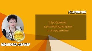 PLATINCOIN  Проблемы криптоиндустрии и их решение с   ПЛАТИНКОИН