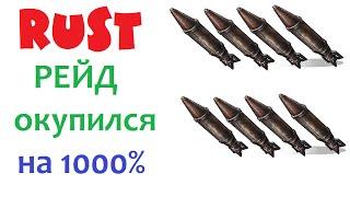 RUST - РЕЙД окупился на 1000 m 42