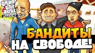 GTA: КРИМИНАЛЬНАЯ РОССИЯ - БАНДИТЫ НА СВОБОДЕ! #5