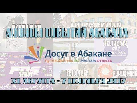 Анонсы событий города Абакана на неделю. 31 августа - 7 сентября 2017из YouTube · Длительность: 4 мин49 с  · Просмотров: 142 · отправлено: 31-8-2017 · кем отправлено: Досуг в Абакане