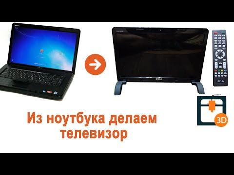 Превращаем  ноутбук в телевизор с помощью универсальный скалер