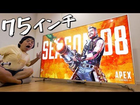 【コストコ】75インチで10万円切りの格安大型テレビ買ったった!