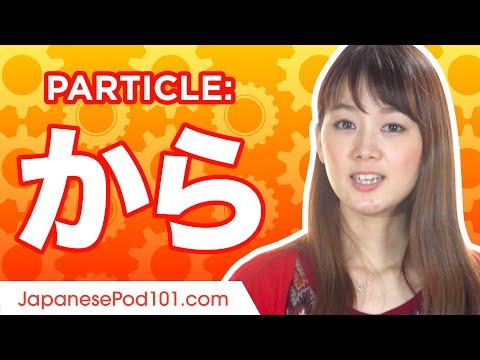 から (kara) #11 Ultimate Japanese Particle Guide - Learn Japanese Grammar