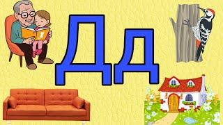 Алфавит русского языка. Буква Дд для детей. Азбука детям