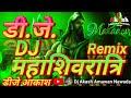 Dj Remix Mahashivratri Ka Din Aaya Shivratri Bhakti Dj Songs  Mp3 - Mp4 Download