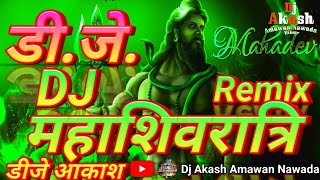 महाशिवरात्रि पर ⚠️ खतरनाक 💥वाला 🔊Dj Remix |  Mahashivratri Ka Din Aaya | Shivratri Bhakti Dj Songs
