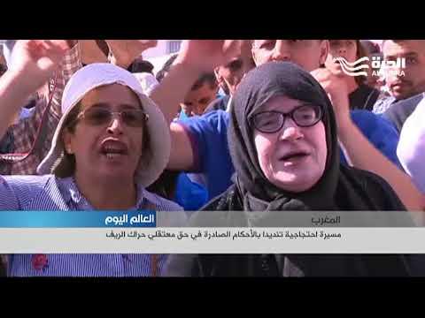 مسيرة احتجاجية في المغرب تنديدا بالأحكام الصادرة ضد معتقلي حراك الريف  - 19:21-2018 / 7 / 8