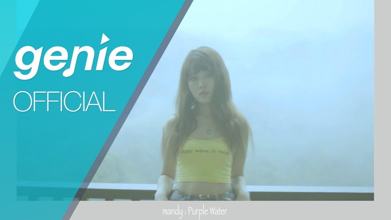 맨디(Mandy) - Purple Water (prod. Deer) Official M/V