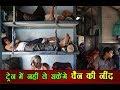 सफर के दौरान ट्रेन में नहीं सो सकेंगे यात्री। Indian Railway change sleeping time