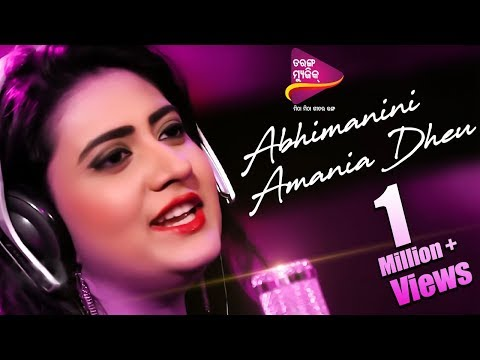 Abhimanini Amania Dheu | Barsha | Goodly Rath | Superhit Song | Odia Music