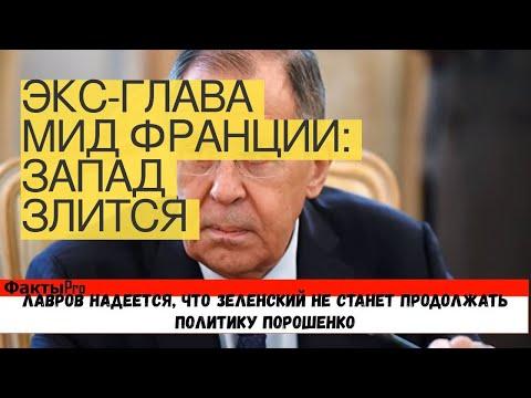 Экс-глава МИДФранции: Запад злится нарусских зато, чтоониостались русскими