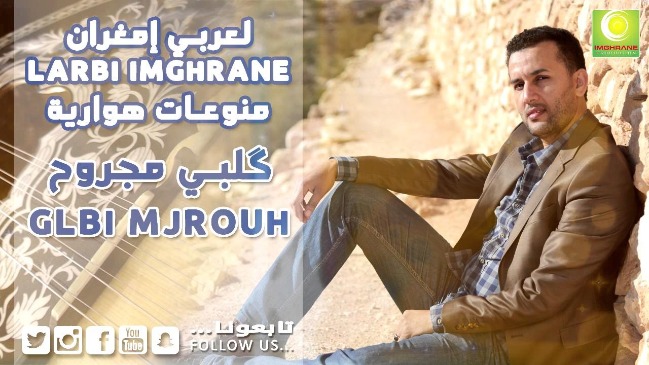 Download Larbi Imghrane - Glbi Mjroh (Official Audio) | لعربي إمغران - گلبي مجروح