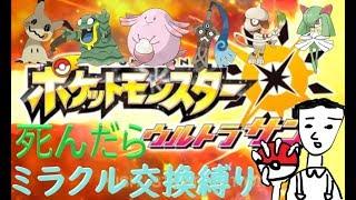 【ポケモンUSM】ミラクル交換縛りでストーリー 8
