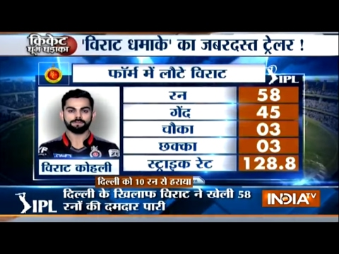 IPL 2017: Virat Kohli leads Royal Challengers Bangalore to win vs Delhi