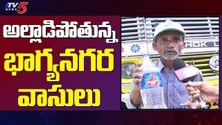 అల్లాడిపోతున్న భాగ్యనగర వాసులు..! | Hyderabad People Facing Problems With Drinking Water | TV5 News