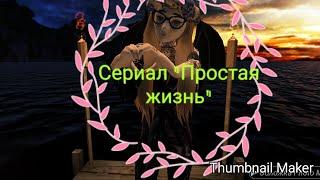 """Мой первый сериал """"Простая жизнь"""" 1 серия"""