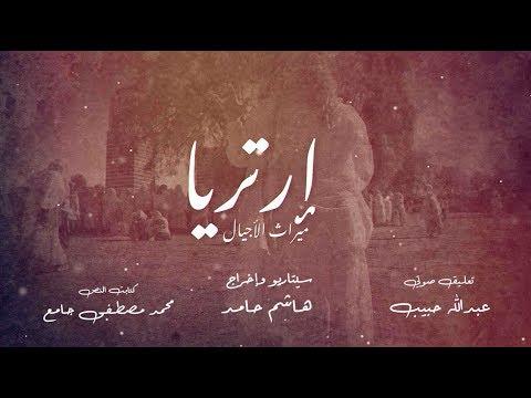فيلم l إرتريا ميراث الأجيال  Eritrea, the legacy of generations