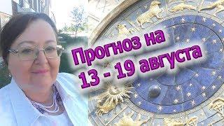 Астрологический прогноз 13-19 августа. Лунный календарь. Луна в знаках-Дева, Весы, Скорпион, Стрелец