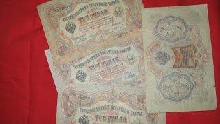 Царські гроші. 3 рубля 1905 Ціна банкнот по різновидам підписів керівних і касирів банку