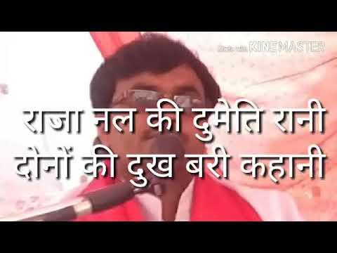 Raja nal ki dhukh bari kahani //gayak Visesh Shastri