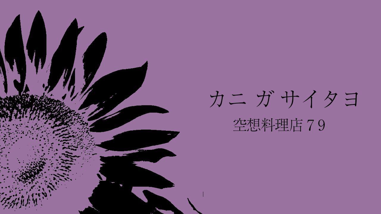 空想料理店 カニ ガ サイタヨ【Vtuber 配信】