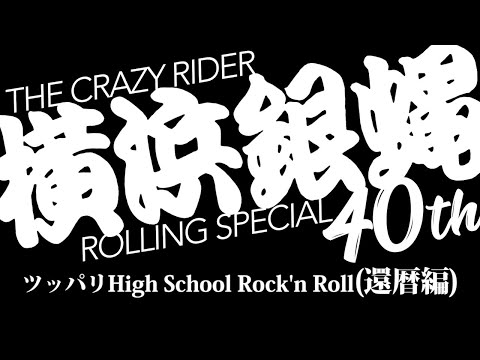 ツッパリHigh School Rock'n Roll (還暦編)(short ver.) / 横浜銀蝿40th