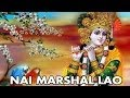 Download Krishna Bhajan - Nai Marshal Laya | Lila Teri Tu Hi Jane | Ramdhan Gujjar MP3 song and Music Video