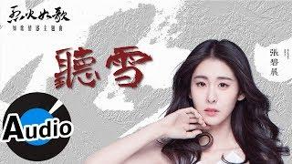 張碧晨 Diamond Zhang - 聽雪(官方歌詞版)- 電視劇《烈火如歌》如歌情感主題曲 thumbnail