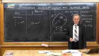Урок 94. Вычисление моментов инерции тел