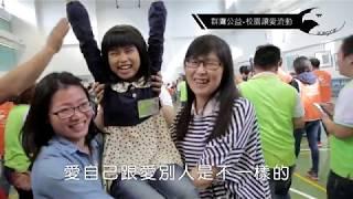 苓業教育訓練團隊-EAGLE 公益影片