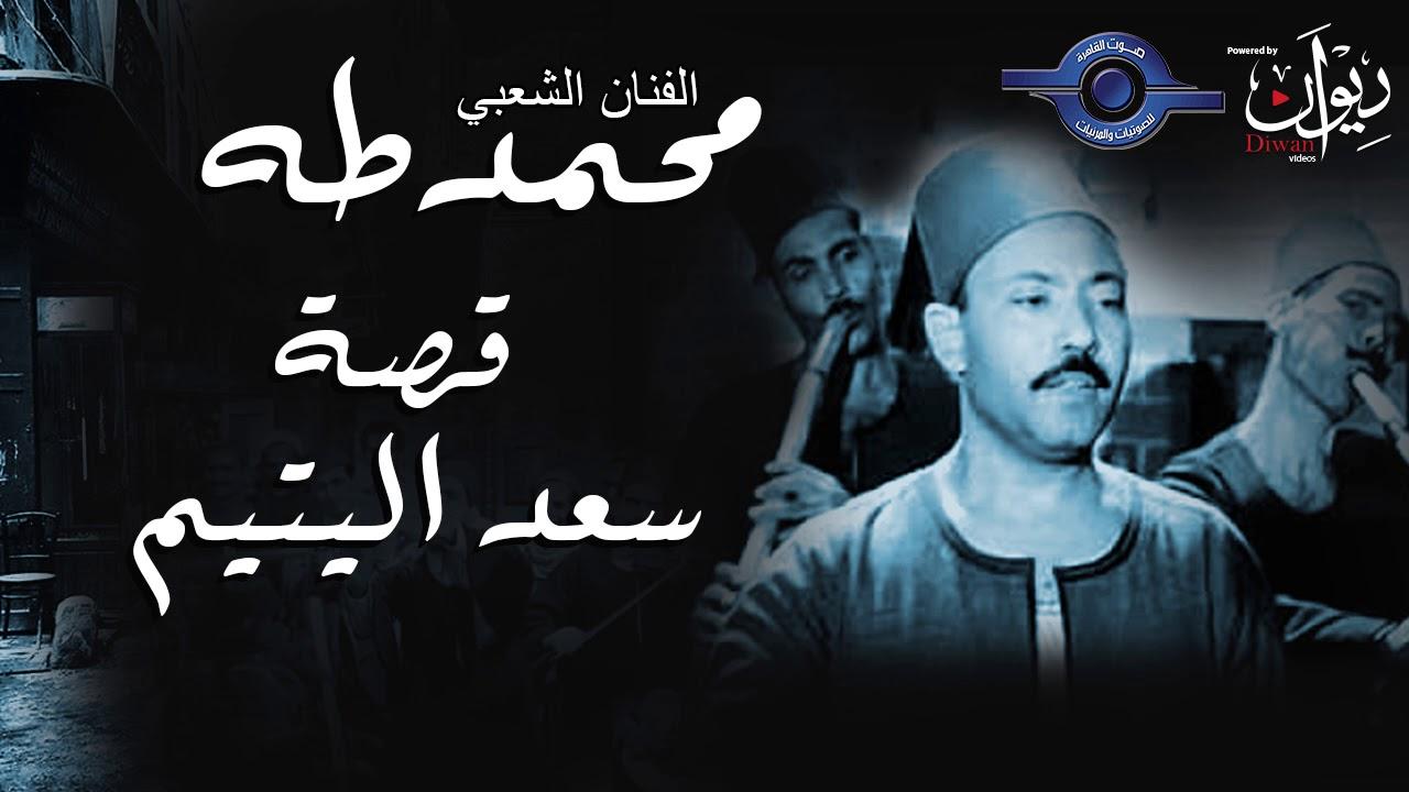الفنان الشعبي محمد طه - قصة سعد اليتيم
