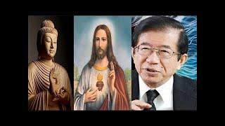 【武田邦彦 ブログ 最新】イエス、釈迦が最後に到達して言ったことは宇宙の原理(神様)が宇宙にはある!【武田教授 youtube】