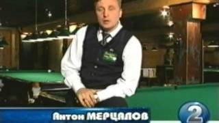 Уроки игры на русском бильярде  Совет чемпионов