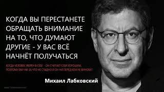 Когда вы перестанете обращать внимание на то,что думают др-е –у вас всё начнёт получаться М Лабковск