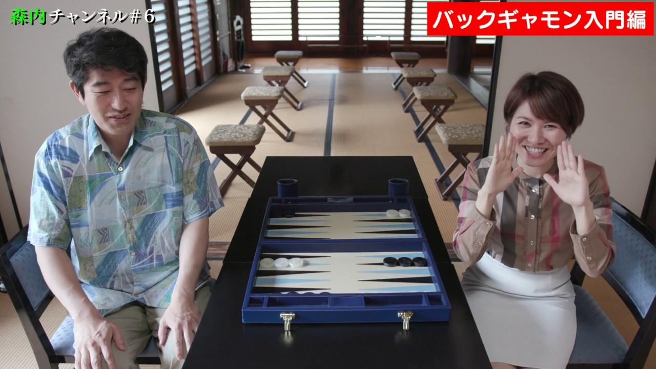 森内チャンネル♯6【ボードゲーム企画第一弾!!バックギャモン王位による入門編】