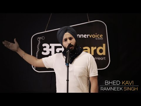 Bhed Kavi - Ramneek Singh || UnHeard - Episode 5, Mumbai Chapter