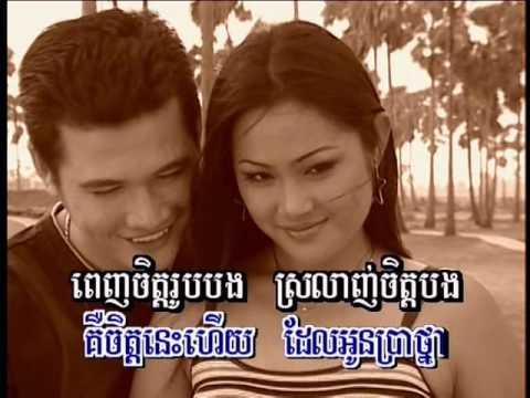 ចិត្តបង/Chet Bong.( Khmer karaoke )