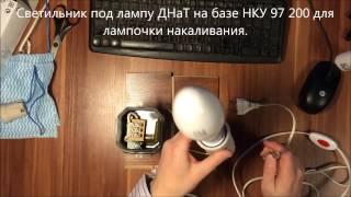 видео Схема подключения лампы ДРЛ через дроссель