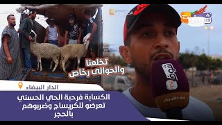 ليلة العيد..الكسابة فرحبة الحي الحسني تعرضو للكريساج وضربوهم بالحجر: