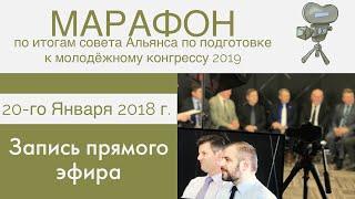 1-й Марафон | Конгресс 2019 | Планы Alliance ЕХБ