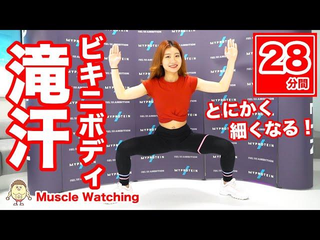 【28分】ビキニボディ滝汗!とにかく体を細くする運動! | Muscle Watching × Myprotein