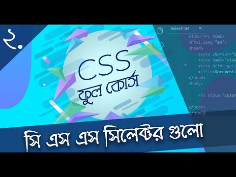 2. Bangla CSS Tutorial - Selectors: Class and ID   বাংলা সি এস এস টিউটোরিয়াল, সিলেক্টর সমূহ thumbnail