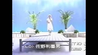 高橋由美子 - コートダジュールで逢いましょう