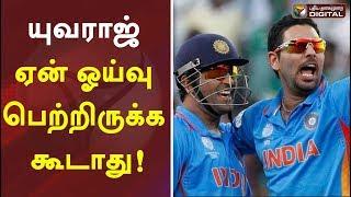 யுவராஜ் ஏன் ஓய்வு பெற்றிருக்க கூடாது! | Yuvraj Singh's Retirement From Cricket | We Need Yuvraj