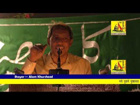 Alam Khursheed Latest Ali Garh Mushaira- 2017