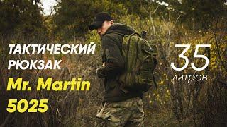Обзор+Тест: Тактический рюкзак Mr. Martin 5025 35 литров