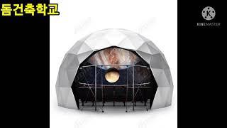 [별자리]우주체험#돔영상관#천문대#돔텐트#돔글램핑#돔건…